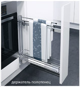 Выдвижная система с жестяным дном 150 мм с полотенцедержателем